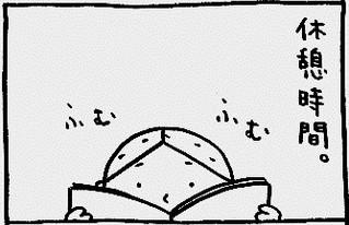PANKICHI-KEN 20 : Chie-san's small wish