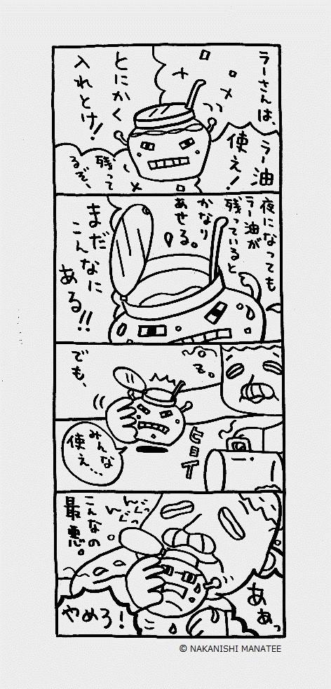 Pankichi Ken 4 : Mr Ra J