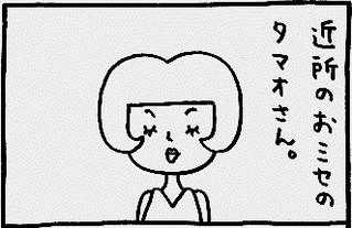 PANKICHI-KEN 18 : Tamao-san