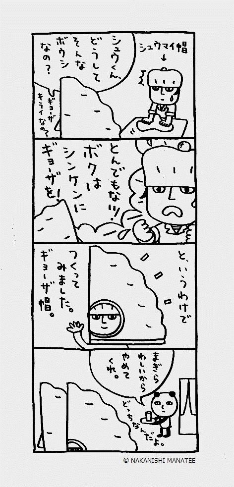 Pankichi-Ken : 2 Gyosa Hat (J)