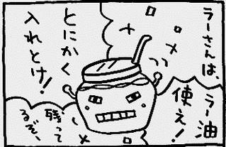 PANKICHI-KEN 4 : Mr Ra (aka Mr Chili Oil)