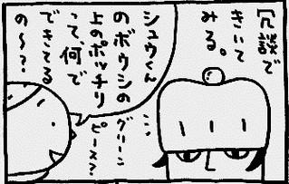 PANKICHI-KEN 22 : Shu-kun's hat - 2