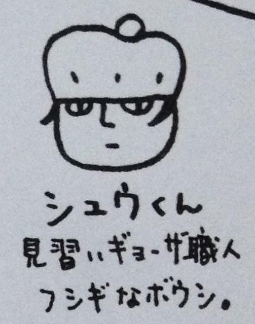 Shu kun