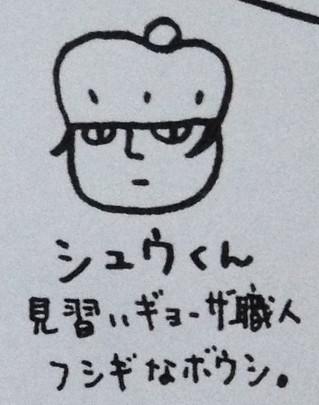 Shu-kun, the apprentice