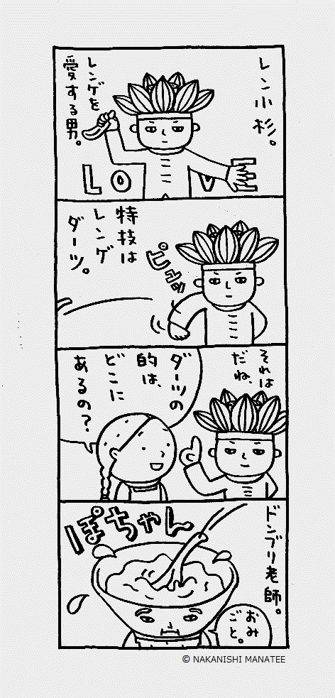 Ren Kosugi J