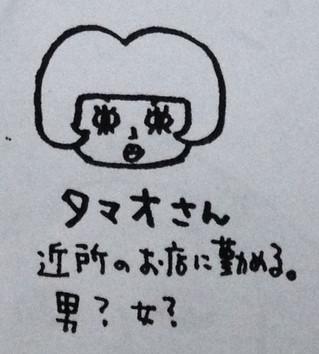 Tamao san