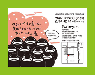 Pidan Island - Exhibition by Nakanishi Manatee