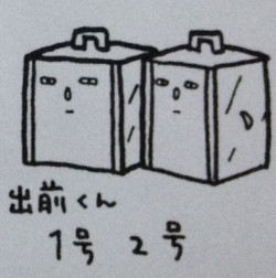 Delivery box No 1 and 2