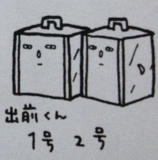 Delivery Box No. 1 and No. 2