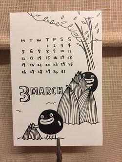 March 18 Calendar