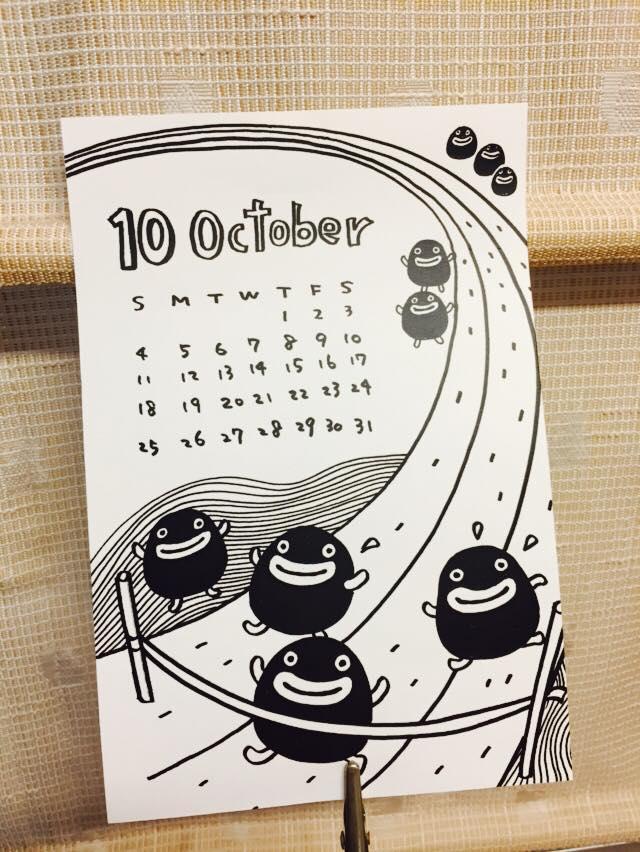 Pidan Calendar October 15