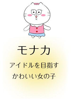 1_モナカ.jpg