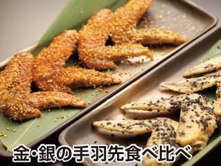 名古屋的和風DINING まかまか