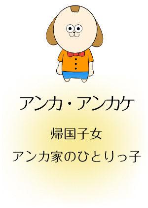 1_アンカケ.jpg