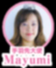 2020mayumi.png