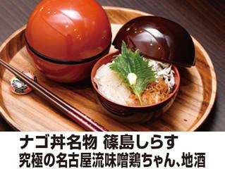 創作名古屋めしまかまか ナゴ丼専門店