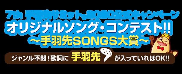2020手羽先ソングス.png