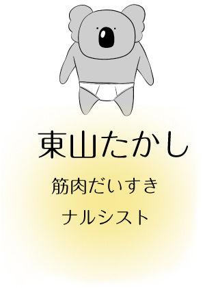 1_たかし.jpg