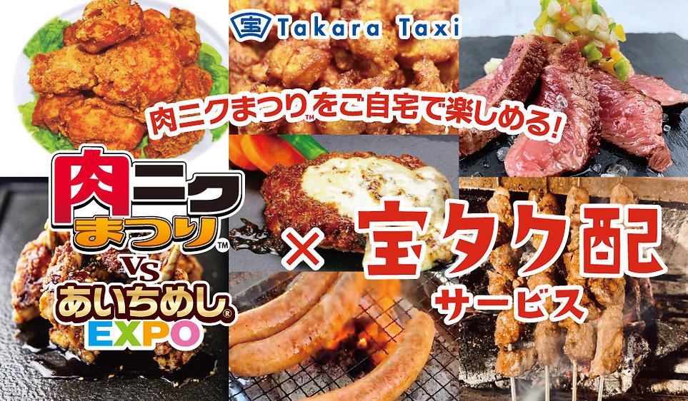 takara背景.jpg