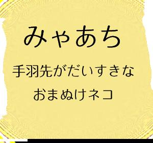 1_みゃあち説明.png