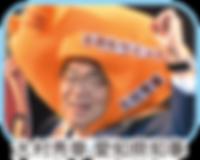 2020大村知事.png