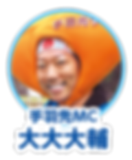 2020daisuke.png
