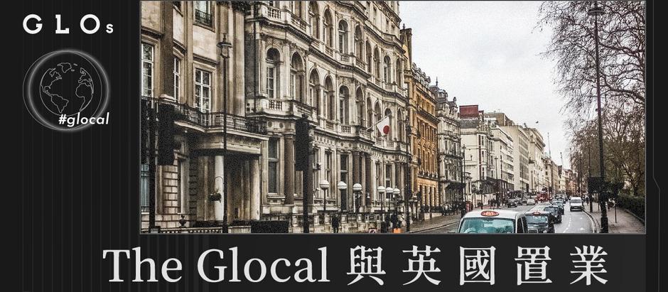 035:The Glocal與英國置業|沈旭暉