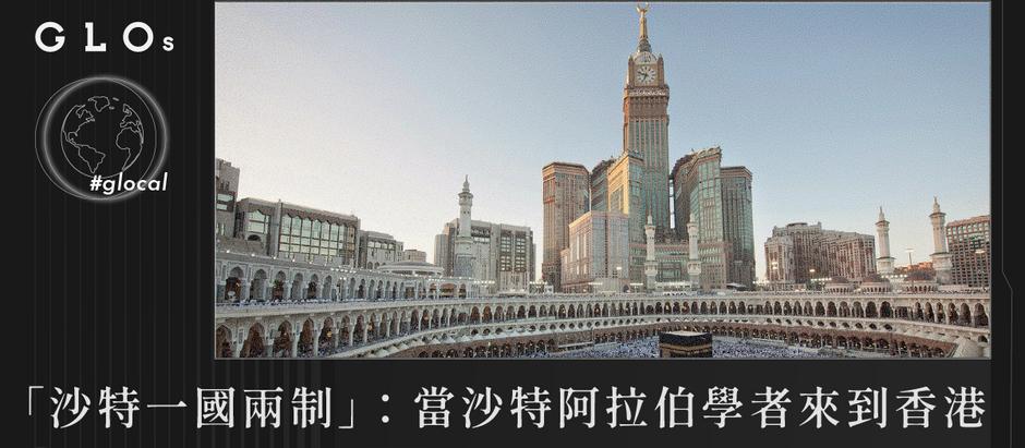 036:「沙特一國兩制」:當沙特阿拉伯學者來到香港|沈旭暉
