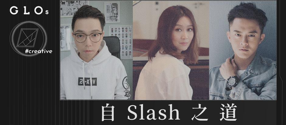 032:自slash之道|沈旭暉