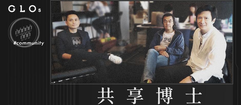 024:共享博士|沈旭暉