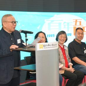 香港文聯會「百年五四」活動