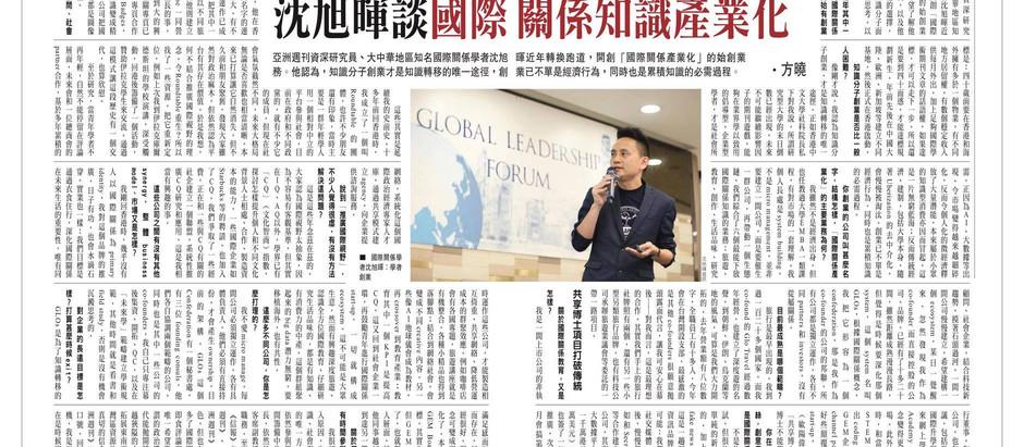 亞洲週刊:《沈旭暉談國際關係知識產業化》