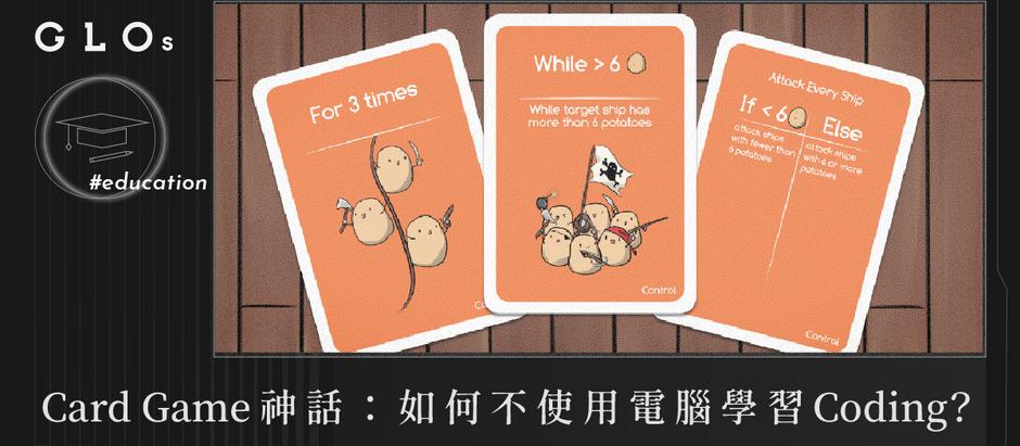 033:Card Game神話:如何不使用電腦學習Coding?|沈旭暉