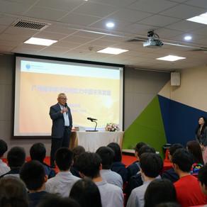 學子如何助力中國未來發展—葉國華教授與廣州耀華師生分享