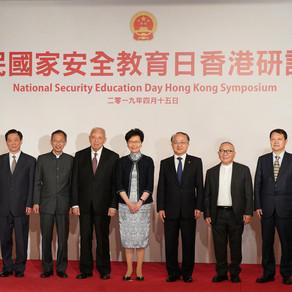 全民國家安全教育日香港研討會