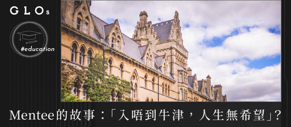 022:Mentee的故事:「入唔到牛津,人生無希望」?|沈旭暉