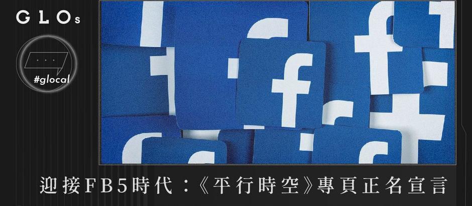 027:迎接FB5時代:《平行時空》專頁正名宣言|沈旭暉