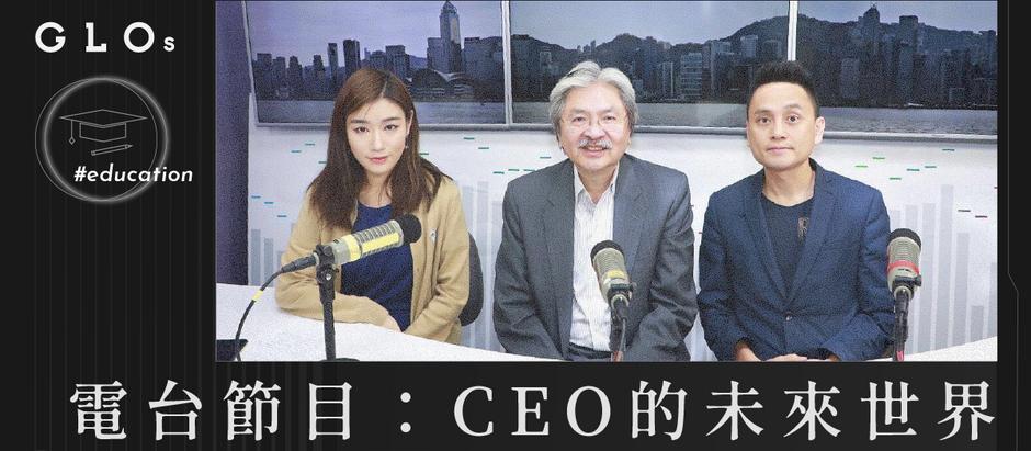 021:電台節目:CEO的未來世界|沈旭暉