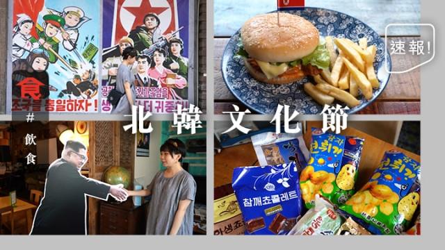 【周末去邊好】全港首個北韓文化節 $65食反美帝主義漢堡包+$15北韓空運汽水