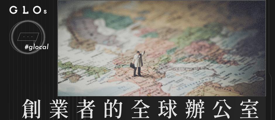 019:創業者的全球辦公室|沈旭暉