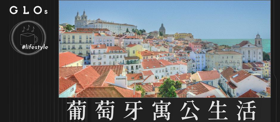 020:葡萄牙寓公生活|沈旭暉