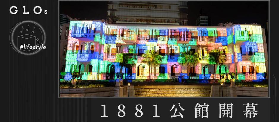025:1881公館正式開幕|沈旭暉
