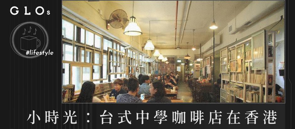 034:小時光:台式中學咖啡店在香港|沈旭暉