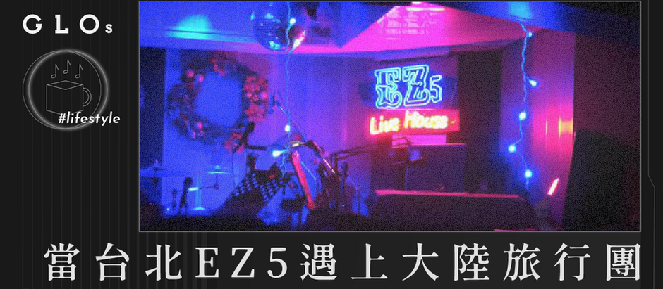 029:當台北EZ5遇上大陸旅行團|沈旭暉