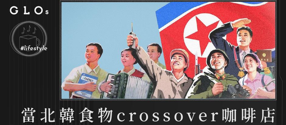 018:當北韓食物crossover咖啡店|沈旭暉
