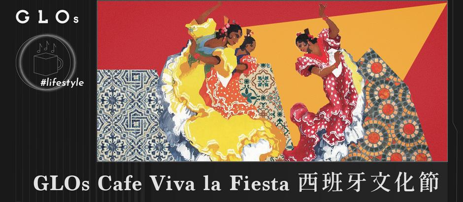037: GLOs Cafe Viva la Fiesta 西班牙文化節|沈旭暉