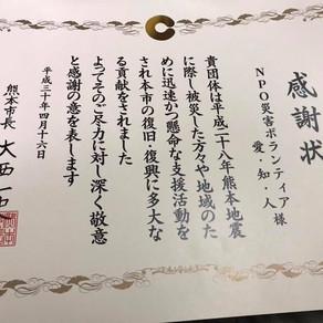 熊本市より感謝状を頂きました 2018.4/16