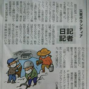 春日井くらしのニュース 7/26(コラム)