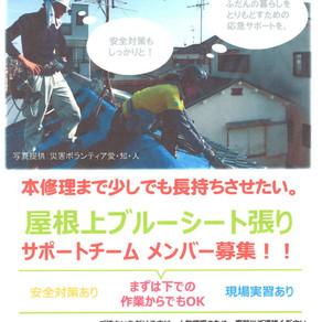 台風21号 大阪(岸和田市)支援活動開始! 10/5~8参加者募集中