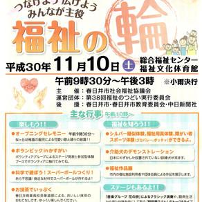 【告知】春日井「福祉のつどい」お手伝い募集中!